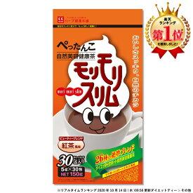 【ハーブ健康本舗 公式】モリモリスリム紅茶風味(5g×30包)自然美容健康茶