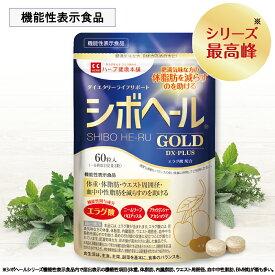 【ハーブ健康本舗 公式】シボヘール GOLD DX-PLUS 60粒 シボヘール ゴールド ディーエックスプラス 機能性表示食品