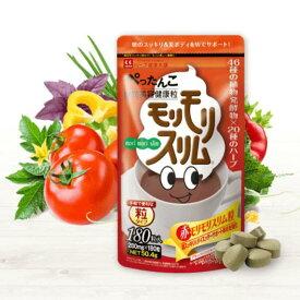 【ハーブ健康本舗 公式】赤モリモリスリム粒(180粒)自然美容健康粒