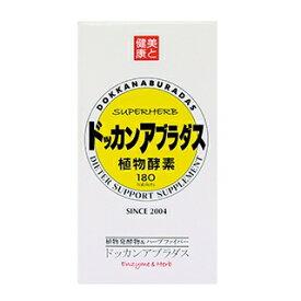 【ハーブ健康本舗 公式】ドッカンアブラダス 植物酵素 180粒