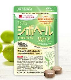 【ハーブ健康本舗 公式】シボヘールWケア 機能性表示食品 60粒 ターミナリアベリリカ由来没食子酸