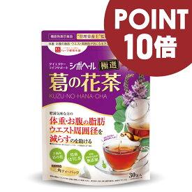 【ハーブ健康本舗 公式】シボヘール 葛の花茶 極撰 機能性表示食品 30日分(2.1g×30包) ほうじ茶風味