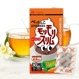 【公式】モリモリスリム紅茶風味(5g×30包)自然美容健康茶