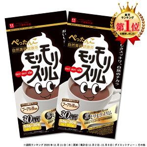 【ハーブ健康本舗 公式】黒モリモリスリム 30日分(5.5g×30包)2個セット 自然美容健康茶 プーアル茶風味