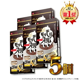 ★楽天限定★【ハーブ健康本舗 公式】黒モリモリスリム 30日分(5.5g×30包)5個セット 自然美容健康茶 プーアル茶風味