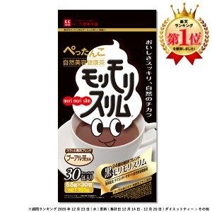 【ハーブ健康本舗 公式】黒モリモリスリム 30日分(5.5g×30包)自然美容健康茶 プーアル茶風味