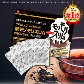 【ハーブ健康本舗 公式】黒モリモリスリム 5日分(5.5g×5包)自然美容健康茶 プーアル茶風味