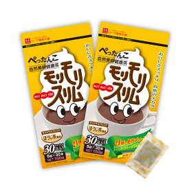 【ハーブ健康本舗 公式】モリモリスリムほうじ茶風味(5g×30包)2個セット 自然美容健康茶
