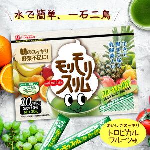 【ハーブ健康本舗 公式】モリモリスリムフルーティー青汁 10日分(3g×10包)自然健康果実野菜 トロピカルフルーツ味