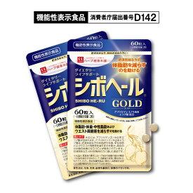 【ハーブ健康本舗 公式】シボヘールGOLD 機能性表示食品 60粒 2個セット アフリカマンゴノキ