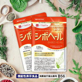【ハーブ健康本舗 公式】シボヘール 機能性表示食品 葛の花由来イソフラボン 120粒入り×2個セット