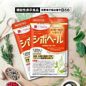 【ハーブ健康本舗 公式】シボヘール 機能性表示食品 120粒 2個セット 葛の花由来イソフラボン