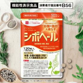 【ハーブ健康本舗 公式】シボヘール 機能性表示食品 120粒 葛の花由来イソフラボン