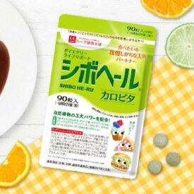 【ハーブ健康本舗 公式】シボヘールカロピタ 90粒 白インゲン豆抽出物