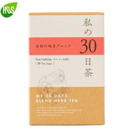 私の30日茶 女性の味方ブレンド ティーバッグ(30TB)【送料無料】生活の木