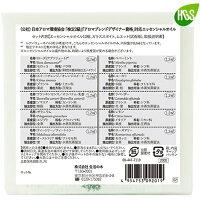 エッセンシャルオイル入門検定2級セット【生活の木】