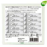 エッセンシャルオイル入門検定1級Aセット【生活の木】
