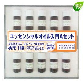 エッセンシャルオイル入門 検定1級Aセット アロマ【送料無料】【生活の木】精油