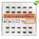エッセンシャルオイル入門 検定1級Bセット アロマ【送料無料】【生活の木】精油