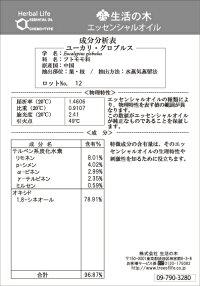 ユーカリ・グロブルス精油【生活の木】精油アロマオイル