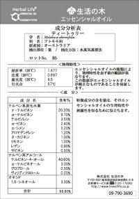 ハーバルライフエッセンシャルオイルティートゥリー精油10mL【生活の木】精油アロマオイル