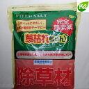 草枯れちゃん 3kg【レビーで送料無料対象外】 除草剤 【安全無農薬】