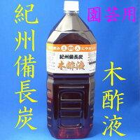 木酢液(もくさくえき)園芸用2L紀州備長炭