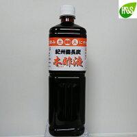 木酢液(もくさくえき)園芸用1L紀州備長炭