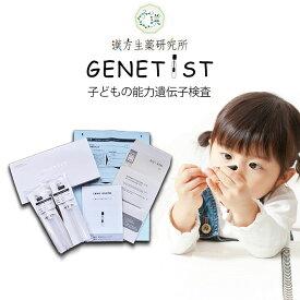 GENETIST「子どもの能力遺伝子検査」遺伝子検査 dna 遺伝子 子供 こども 遺伝子検査 遺伝子検査キット 能力 才能 隠れた才能 発見 リスク 鑑定書 適正 学習能力 身体能力 感性 鑑定 潜在能力 AA型 AG型 GG型 解析 DNA
