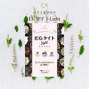 egタイト ダイエット サプリ 第2類医薬品 EGタイトLight「防風通聖散」180錠 脂肪燃焼 egタイトlight egタイトライト …