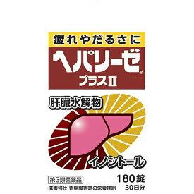 【第3類医薬品】ヘパリーゼプラスII(180錠)【ヘパリーゼ】