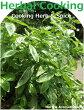 「お料理用のハーブ苗12種セット」ハーブ苗おまかせ12種セット9vp×12ポットHerbalCooking