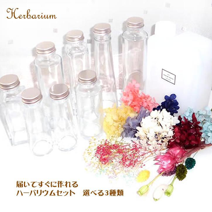 福袋ハーバリウム ハーバリウム8本手作りキット≪花材、オイル、瓶8本、ピンセット2本セット≫ボトルが選べるハーバリウムキット