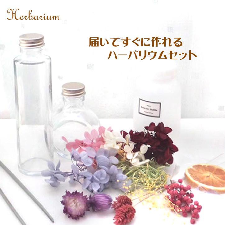 手づくりハーバリウムキット 選べるボトル2本、ピンセット、オイル250ml、フルーツとピンク花材入り