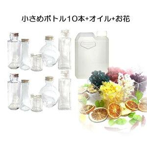 ハーバリウムキット ハーバリウム花材、オイル、ボトル10本セット 瓶