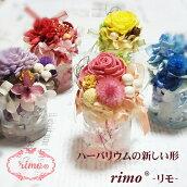 誕生日母の日ギフトプレゼントクリスマスハーバリウムの新しい形rimo®選べる5色花お祝い