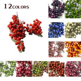 ハーバリウムキット ペッパーベリープリザーブド 少量 ハーバリウム 花材