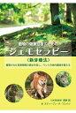動物の健康回復のための ジェモセラピー〈 新芽療法 〉