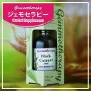 ジェモセラピー 【人間用】 ブラックカラント(クロスグリ) (カシス)60ml 【正規品】 BOIRON社製ハーバルサプリメント …