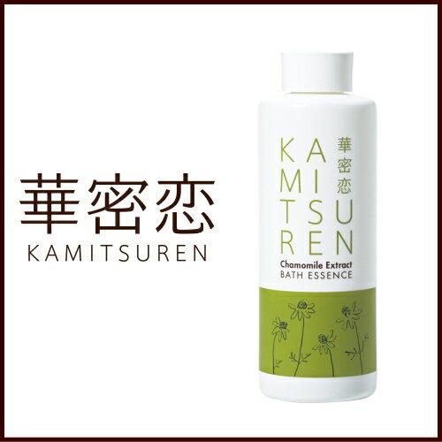 華密恋(カミツレン) 薬用入浴剤 400mL [ 医薬部外品 肌荒れ対策 カミツレ研究所 ]【送料無料】