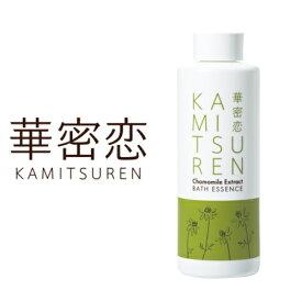 華密恋(カミツレン) 薬用入浴剤 400mL ボトル 1本 カミツレ研究所 人気