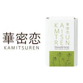 華密恋(カミツレン) ナチュラルソープ 100g 【 自然派 洗顔料 化粧せっけん カミツレ研究所 石けん】