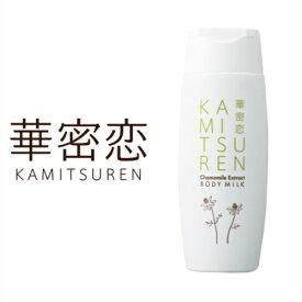 華密恋(カミツレン) ボディミルク 150ml 【 自然派乳液 ボディケア 全身用 保湿 カミツレ研究所 】