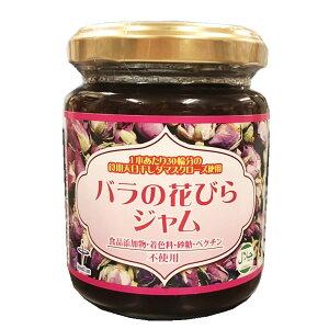 【賞味期限間近のため40%off】 バラの花びらジャム 150g ダマスクローズ使用 無添加・無着色・砂糖・ペクチン不使用 在庫わずか 次回入荷未定