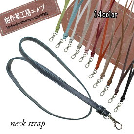 牛革 ネックストラップレザーネックストラップ IDカードケースは(別売)になります。工場直販 特別価格 日本製 革定形外郵便限定 送料無料