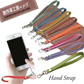 牛革 携帯ストラップ 革日本製定形外郵便限定 送料無料