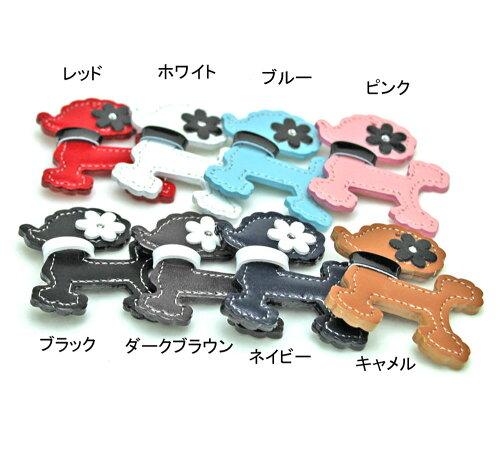 キラキラプードルレザーチャーム日本製牛革自社工場直販特別価格