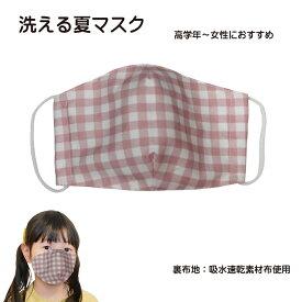 日本製 洗えるマスク 手作り立体マスク ギンガムチェック ピンク ブルー ベージュ グリーン裏地 吸水速乾素材定形外郵便限定 送料無料