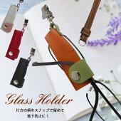 めがね・サングラスホルダー丸型リングクリップ付き英文名言入り牛革日本製定形外郵便限定送料無料
