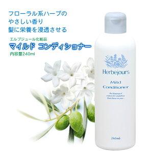 【マイルドコンディショナー】フローラル系ハーブのやさしい香り。髪に潤いとツヤを与えます。